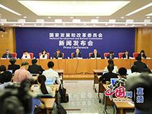 """国家发改委就""""一带一路""""国际合作高峰论坛高级别会议有关情况举行发布会"""