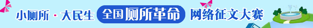 """全国""""厕所革命""""网络征文大赛"""