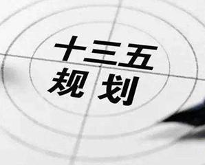 """第一期:趣味解讀""""十三五"""""""