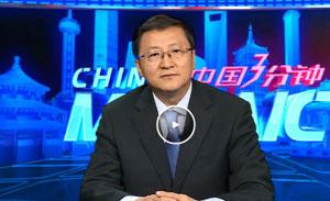 """中国3分钟:""""一带一路"""" 世界之路"""