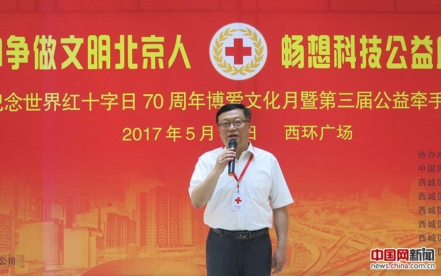 纪念红十字运动70周年博爱文化月暨第三届公益牵手大型宣传活动在京举行