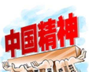 下载app送16元彩金精神
