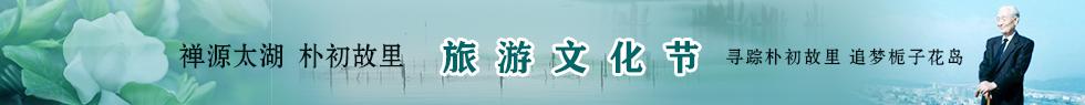 """""""禅源太湖 朴初故里""""旅游文化节现场直击"""