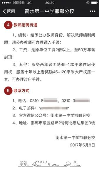 衡水一中邯郸分校50万年薪招教师引争议 已收多份投诉