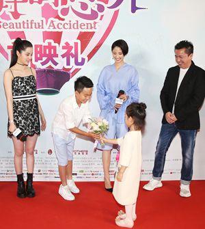《美好的意外》首映礼 小甜馨献花'表白'威廉