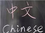 '一带一路'带动海外华文教育热华语教师缺口不小