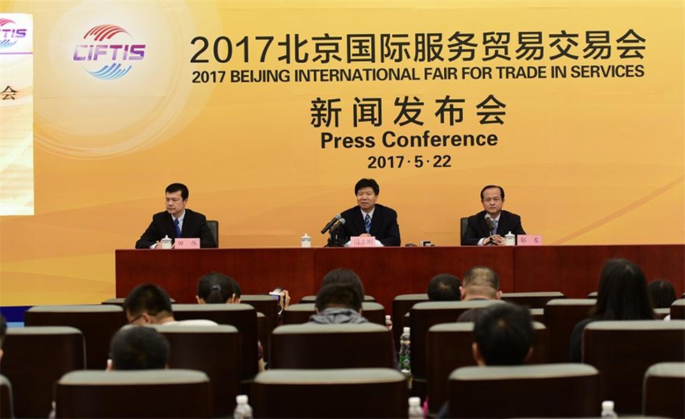 2017北京国际服务贸易交易会开幕在即 五大特色提前看