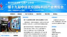 第十九届北京科博会
