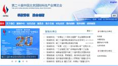 第二十届北京科博会