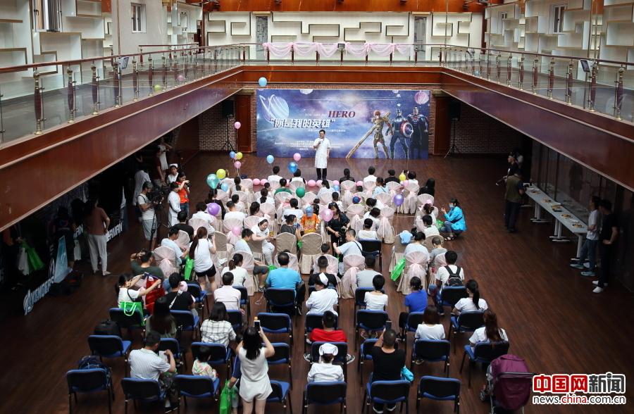 北京同心圆慈善基金会