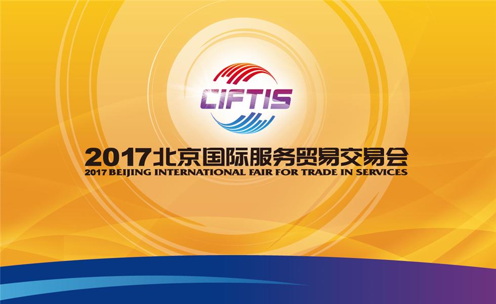 2017北京国际服务贸易交易会官网