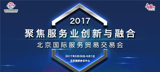 2017北京国际服务贸易交易会精彩提前看