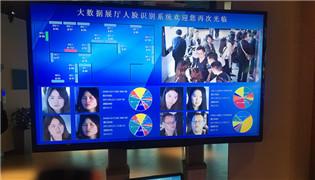 【砥礪奮進的五年】貴州大數據展示中心:'人臉識別系統'將有表情識別