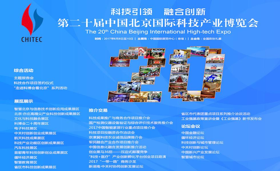 第二十届北京科博会6月开幕 6大特色彰显科技惠及民生