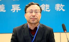 辽宁师范大学特级教授 辽宁省教育学会会长傅维利