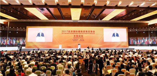 2017北京国际服务贸易交易会开幕:聚焦服务业创新与融合
