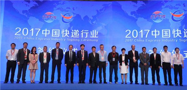 2017年北京国际服务贸易交易会快递服务板块签约额再破千亿