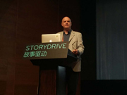 Storydrive Conference successfully held in Beijing today
