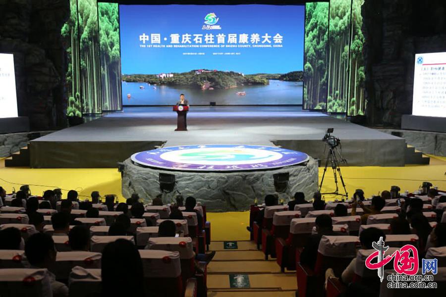 中国•重庆石柱首届康养大会开幕[组图]