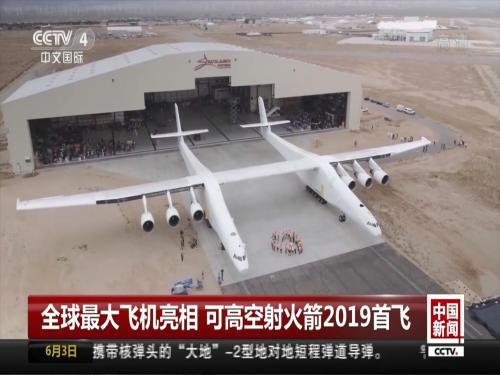 全球最大双机身飞机亮相美国 一次可发射3枚火箭 有望2019年首飞.