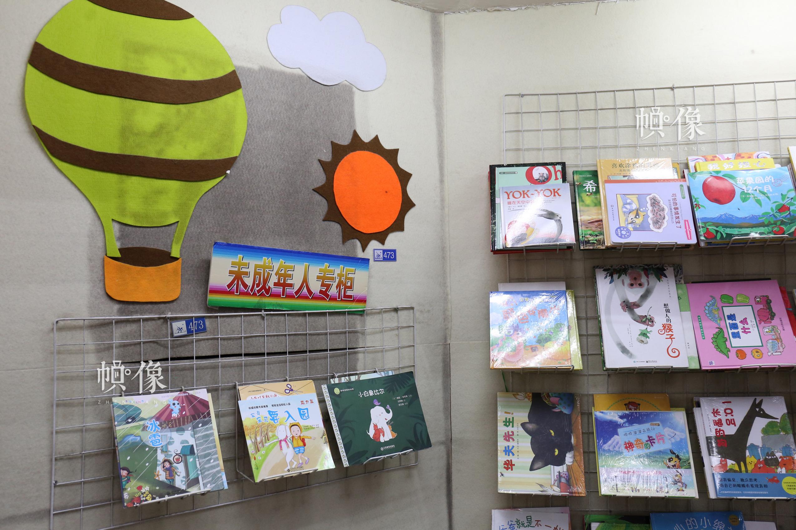 图为北京三联书店美术馆店未成年人专柜书区。 中国网记者 赵超 摄