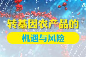 政协双周会献策转基因:大胆研究 慎重推广
