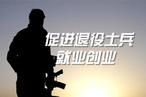 政协双周会聚焦促进退役士兵就业创业