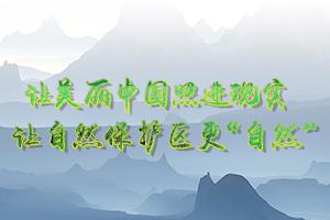 """让美丽中国照进现实 让自然保护区更""""自然"""""""
