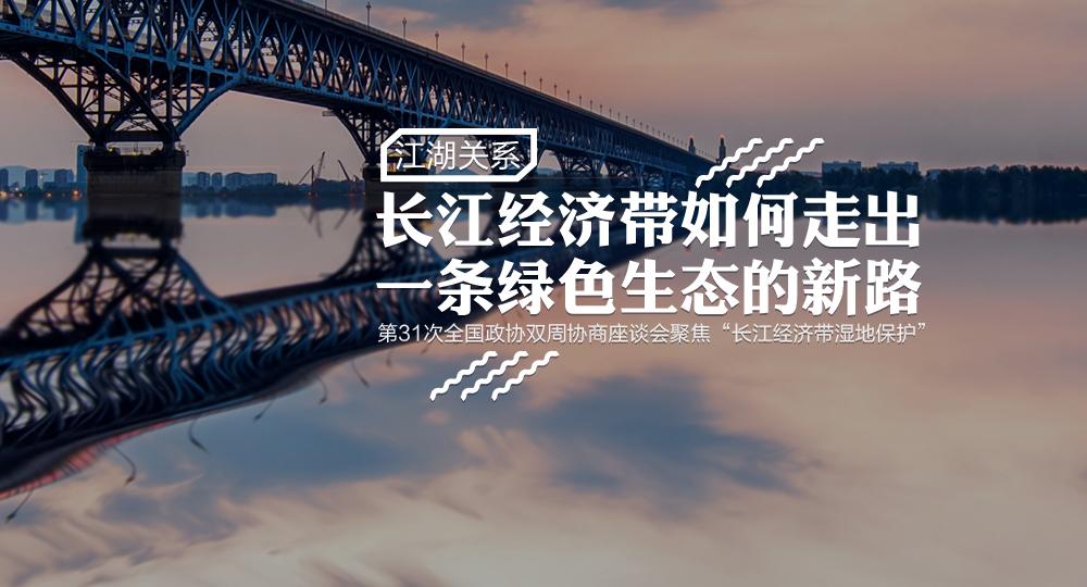 问诊'江湖':政协双周会献策长江经济带湿地保护