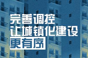 完善住宅房地产调控,有序推进新型城镇化建设