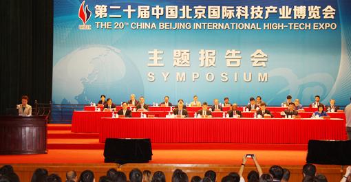 第20届北京科博会举行主题报告会:科技引领 融合创新