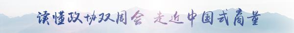 讀懂政協雙週會 走進中國式商量