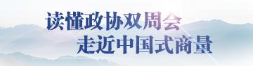 读懂政协双周会 走进中国式商量