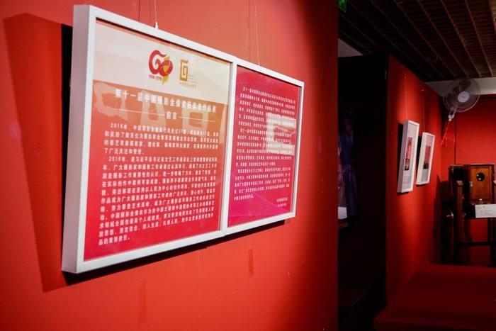 第十一届中国摄影金像奖摄影作品展