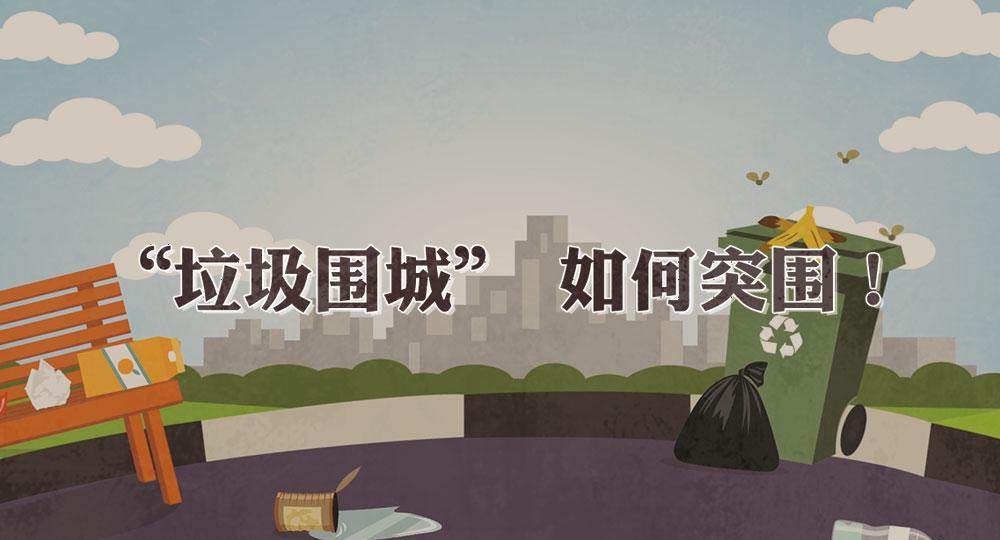 """聚焦双周会:""""垃圾围城""""如何突围!"""