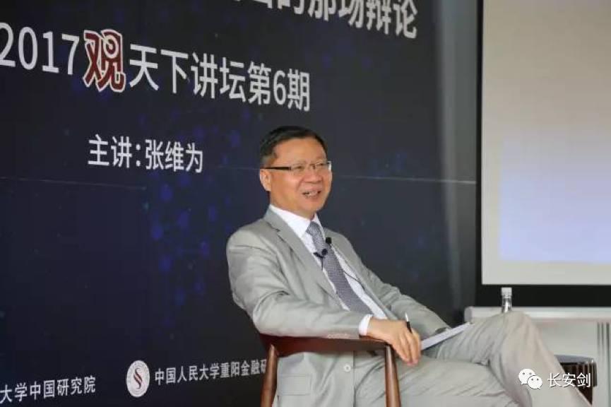 張維為 復旦大學特聘教授,中國研究院院長,春秋發展戰略研究院研究員