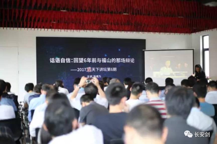 """(圖:張維為在觀天下講壇中,回憶了6年前那場""""世紀之辯""""。)"""