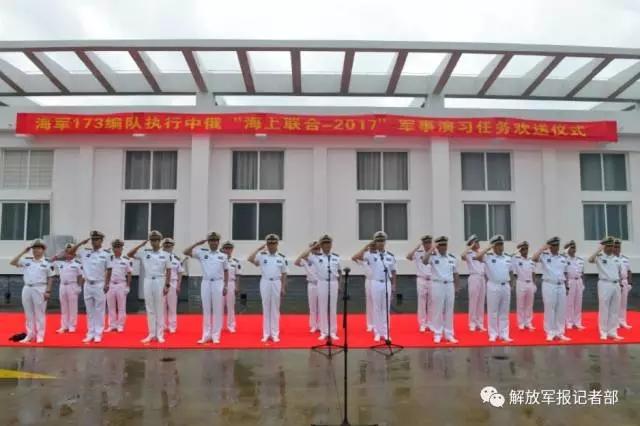 中国海军舰艇编队启航赴俄参加中俄海上联演