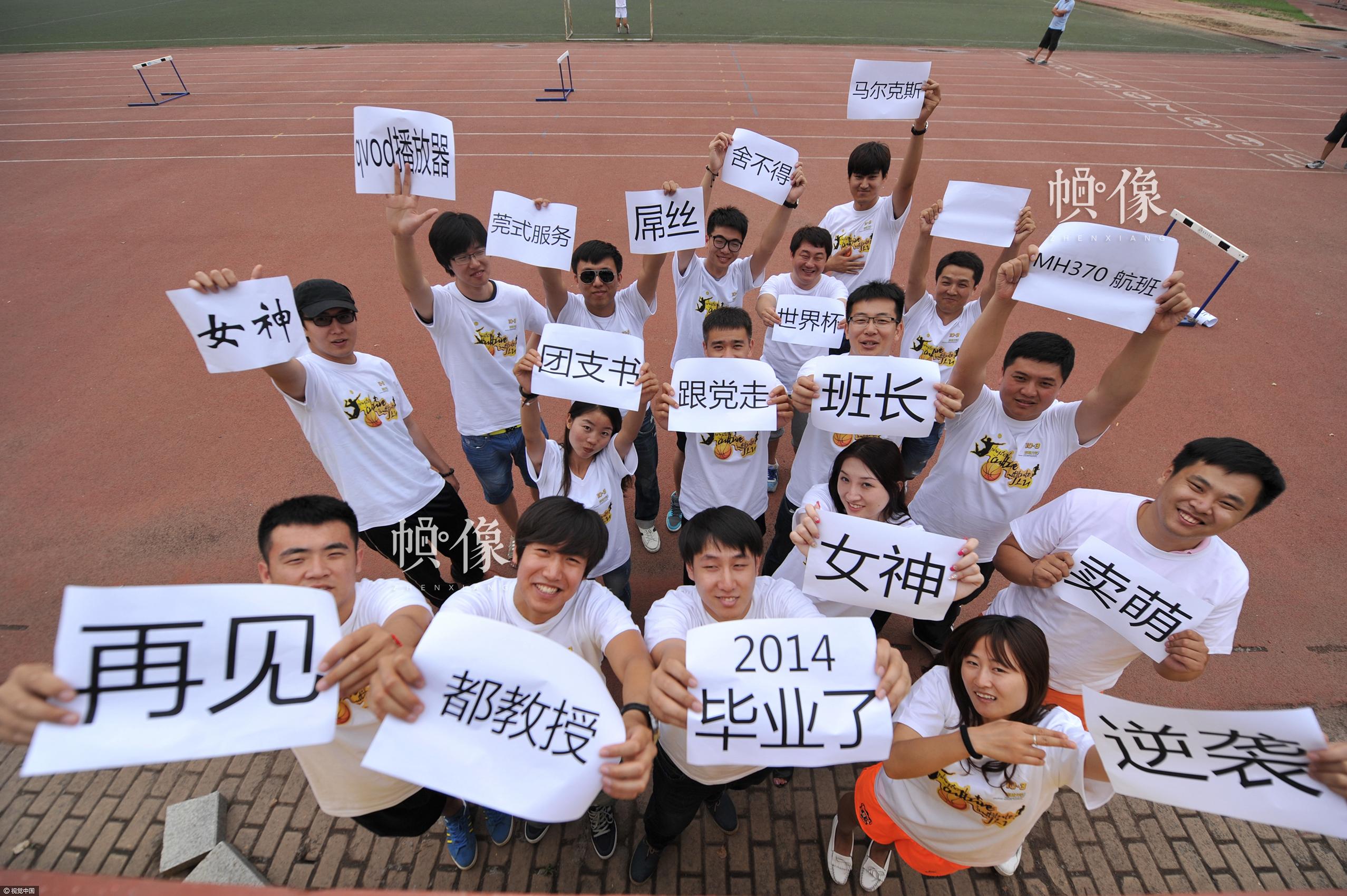 2014年6月18日,吉林省长春市,同学们打印2014年网络热词拍照留作纪念。视觉中国供图