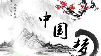 中国梦是和平、发展、合作、共赢的梦