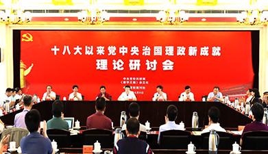 十八大以来党中央治国理政新成就理论研讨会在中央党校举行