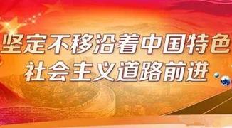 中國特色社會主義制度