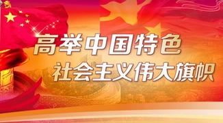 中國特色社會主義理論體系