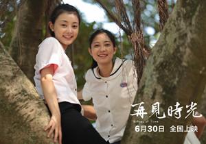 攻陷泪腺的青春片《再见时光》 6月30全国上映