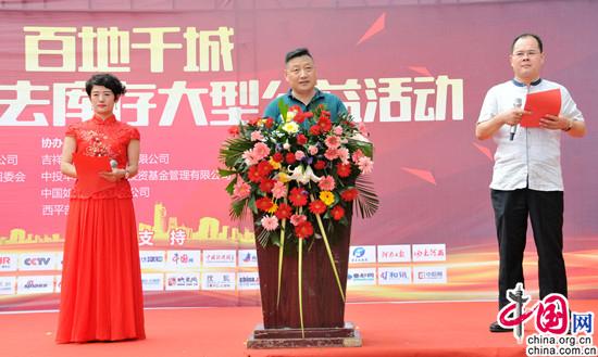 百地千城安居养老公益活动在西平县启动