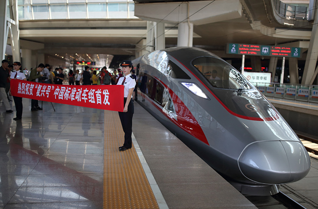 """中国标准动车组""""复兴号""""在京沪高铁正式双向首发"""