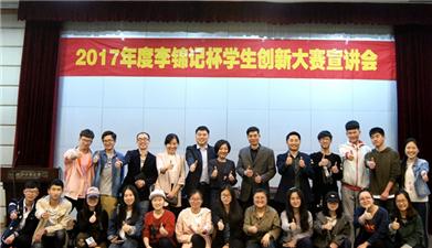挑战百年经典 2017李锦记杯学生创新大赛启动