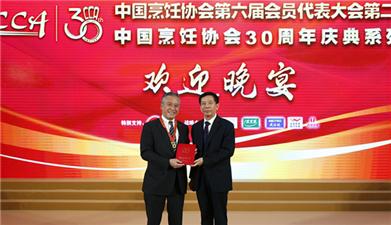 攜手共進30載,李錦記賀中國烹飪協會30週年慶