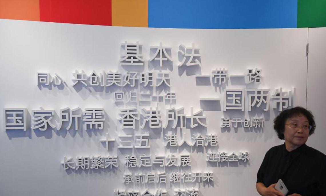 香港回歸祖國二十週年成就展在北京舉行