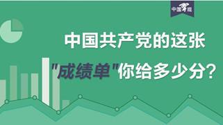 中国共产党的这张'成绩单' 你给多少分?